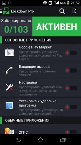 Список приложений - Lockdown для Android