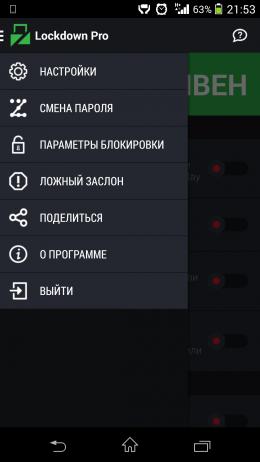 Меню - Lockdown для Android