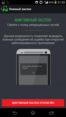 Фиктивный заслон - Lockdown для Android