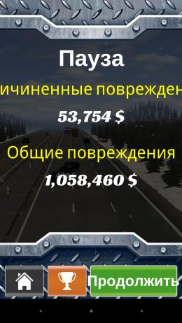 Результат - Highway Crash Derby для Android