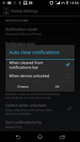 Очистка уведомлений - NiLS для Android