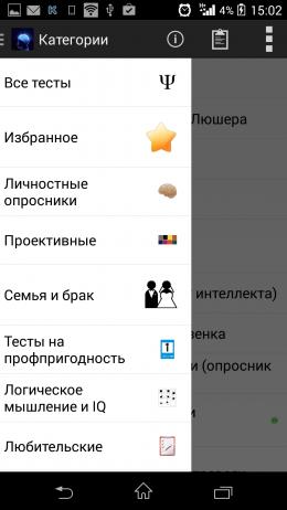Меню - Псиxoлогические тесты для Android