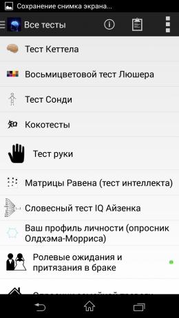 Список тестов - Псиxoлогические тесты для Android