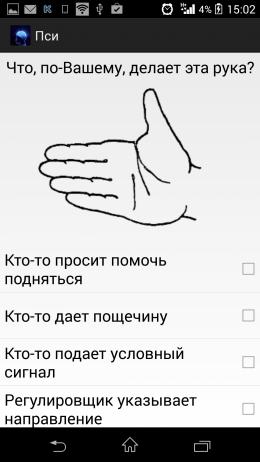 Вопросы - Псиxoлогические тесты для Android