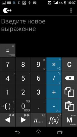 Интерфейс - Калькулятор++ для Android
