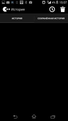История - Калькулятор++ для Android