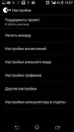 Настройки - Калькулятор++ для Android