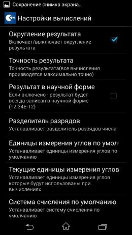 Настройка вычислений - Калькулятор++ для Android
