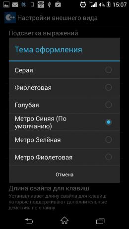 Цветовые схемы - Калькулятор++ для Android