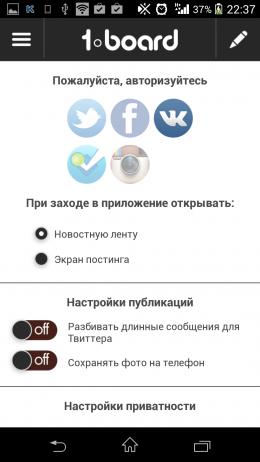 Настройки - 1board для Android