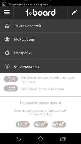 Меню - 1board для Android