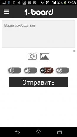 Создание записей - 1board для Android