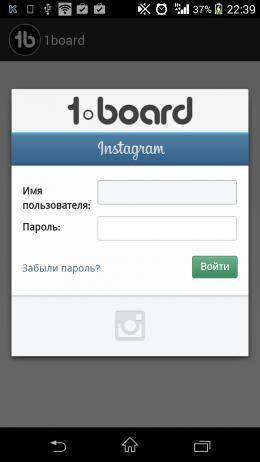 Авторизация - 1board для Android