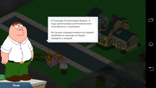 Монолог - Family Guy The Quest for Stuff для Android