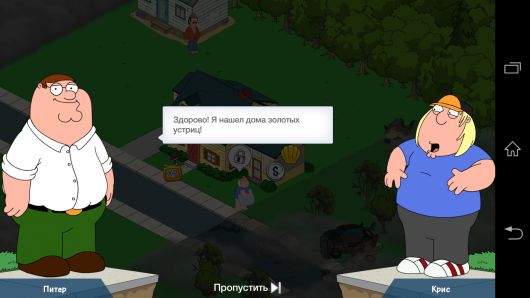 Диалог - Family Guy The Quest for Stuff для Android