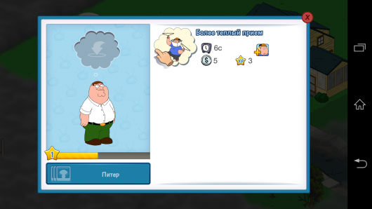 Действи - Family Guy The Quest for Stuff для Android