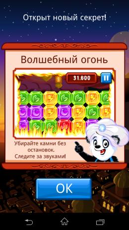 Волшебный огонь -  Diamond Dash для Android
