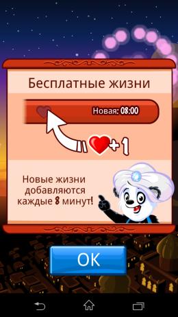 Бесплатные жизни -  Diamond Dash для Android