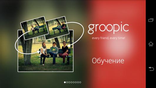 Обучение - Groopic для Android