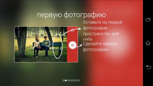 Первая фотография - Groopic для Android