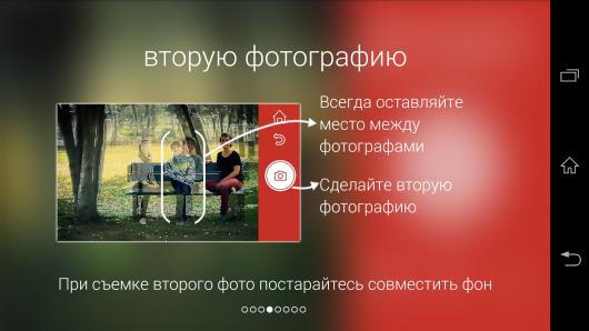 Последний этап - Groopic для Android