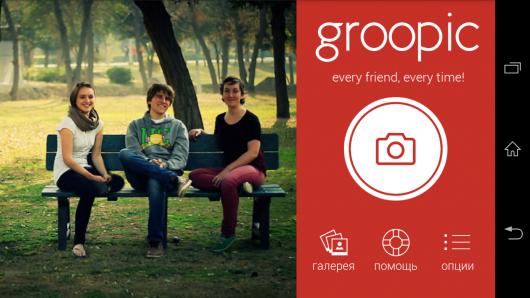 Меню - Groopic для Android