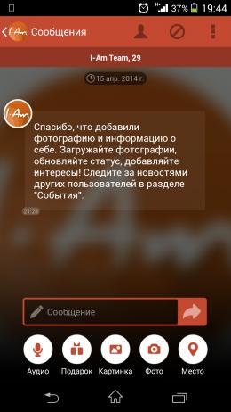 Сообщения - I-Am для Android