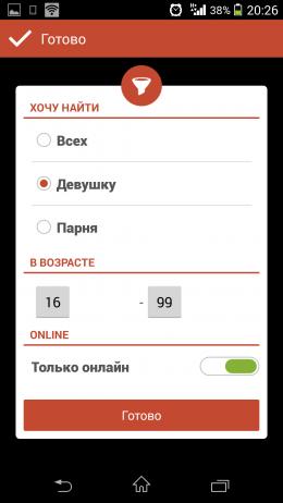 Фильтр - I-Am для Android