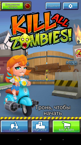 Меню -  Kill All Zombies! для Android