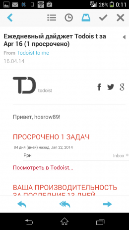 Письмо - Mailbox для Android