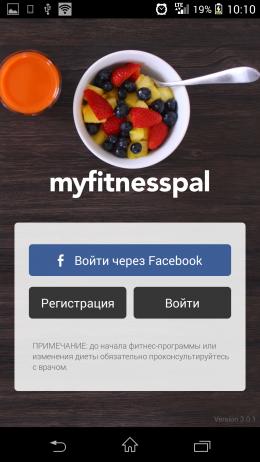 Регистрация - MyFitnessPal для Android