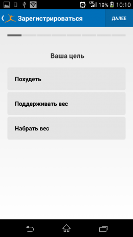Цель - MyFitnessPal для Android