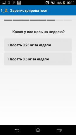 Темы набора - MyFitnessPal для Android