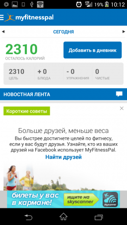 Главное окно - MyFitnessPal для Android