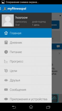 Меню - MyFitnessPal для Android