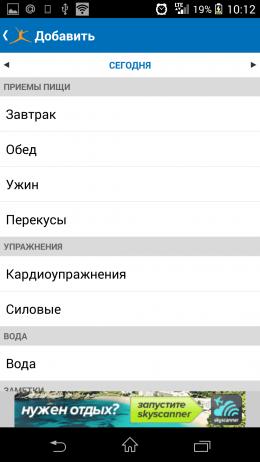 Добавление записи - MyFitnessPal для Android