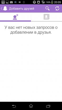 Контакты - Snapchat для Android