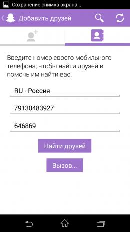 Подтверждение номера - Snapchat для Android