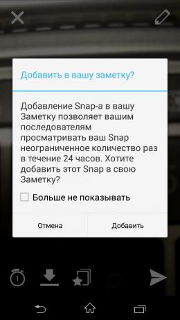 Предупреждение - Snapchat для Android