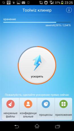 Кнопка ускорения - Toolwiz Cleaner для Android