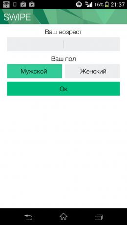 Данные пользователя - SWIPE для Android