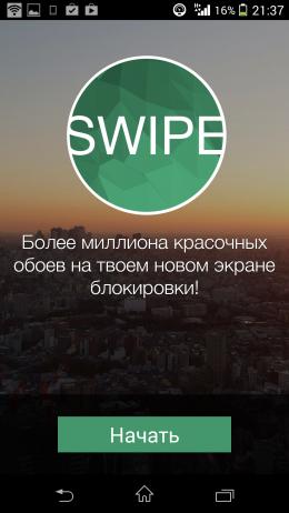 Подсказки - SWIPE для Android