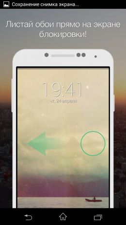 Отображение ярлыков - SWIPE для Android