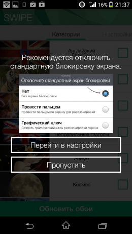 Типы разблокировки - SWIPE для Android
