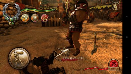 Смена оружия - I, Gladiator для Android