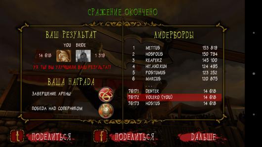 Результат игры - I, Gladiator для Android