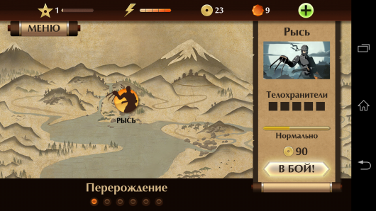 Карта  - Shadow Fight 2 для Android