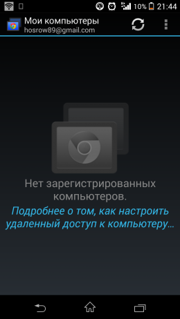 Главное окно - Chrome Remote Desktop для Android