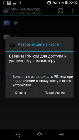 Авторизация - Chrome Remote Desktop для Android