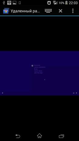 Рабочий стол - Chrome Remote Desktop для Android